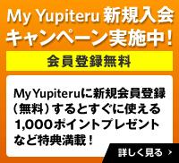 お客様情報管理サービス My Yupiteru 新規入会キャンペーン実施中!!