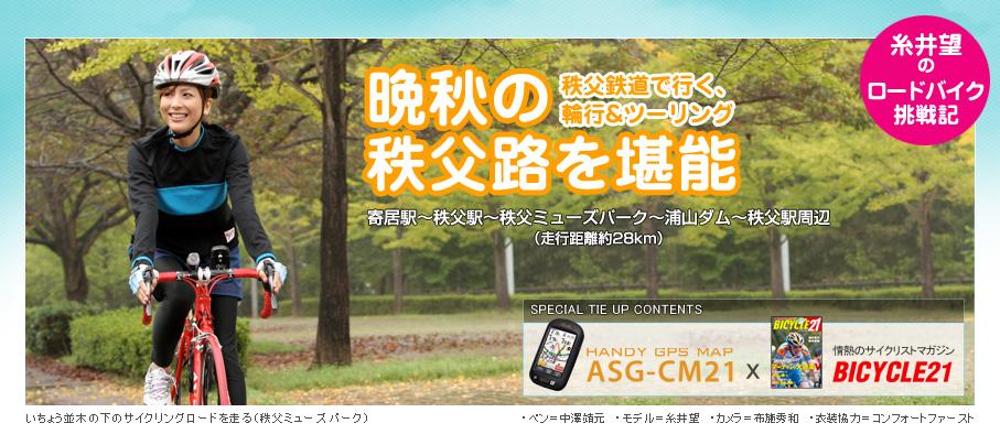 自転車の gps ナビゲーション 自転車 : BICYCLE21 特別タイアップ 糸井望 ...