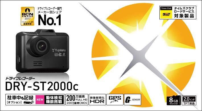 DRY-ST2000c