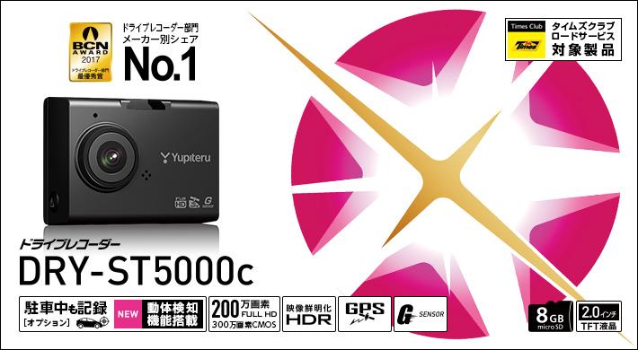 DRY-ST5000c
