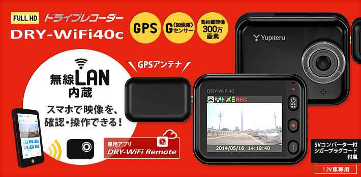 DRY-WiFi40c | ドライブレコーダー