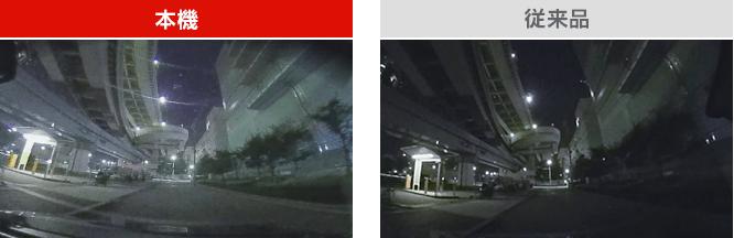 走行中の映像比較