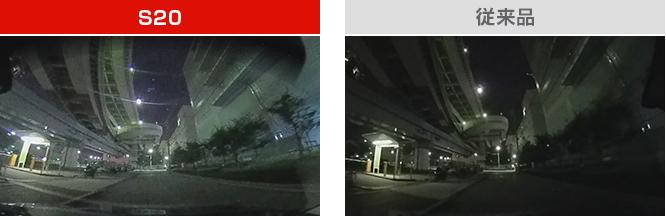走行中の走行中の映像比較