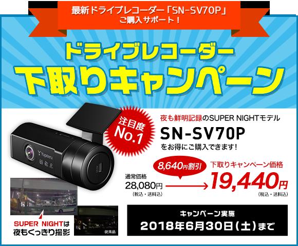最新ドライブレコーダー「SN-SV70P」導入サポート 下取りキャンペーン