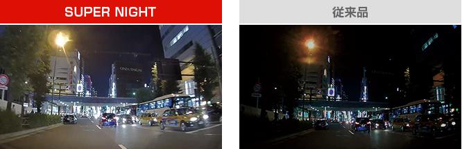 ヘッドライト無点灯での映像比較