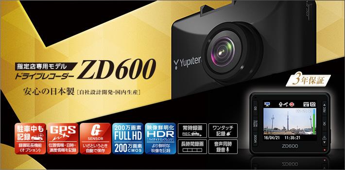 Full HD ドライブレコーダー ZD600