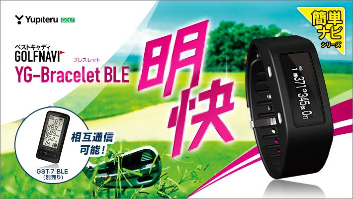 GOLFNAVI ゴルフナビ YYG-Bracelet BLE