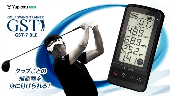 ゴルフスイングトレーナー GST-7 BLE