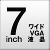 7inch ワイドVGA液晶