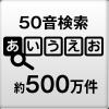 50音検索