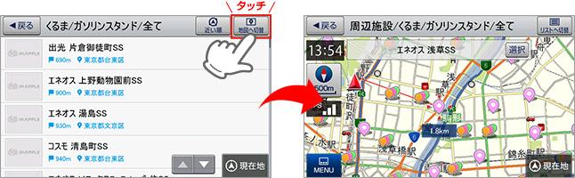 地図プロット機能