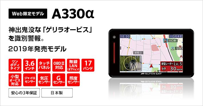 SUPER CAT GPS&レーダー探知機 A330α