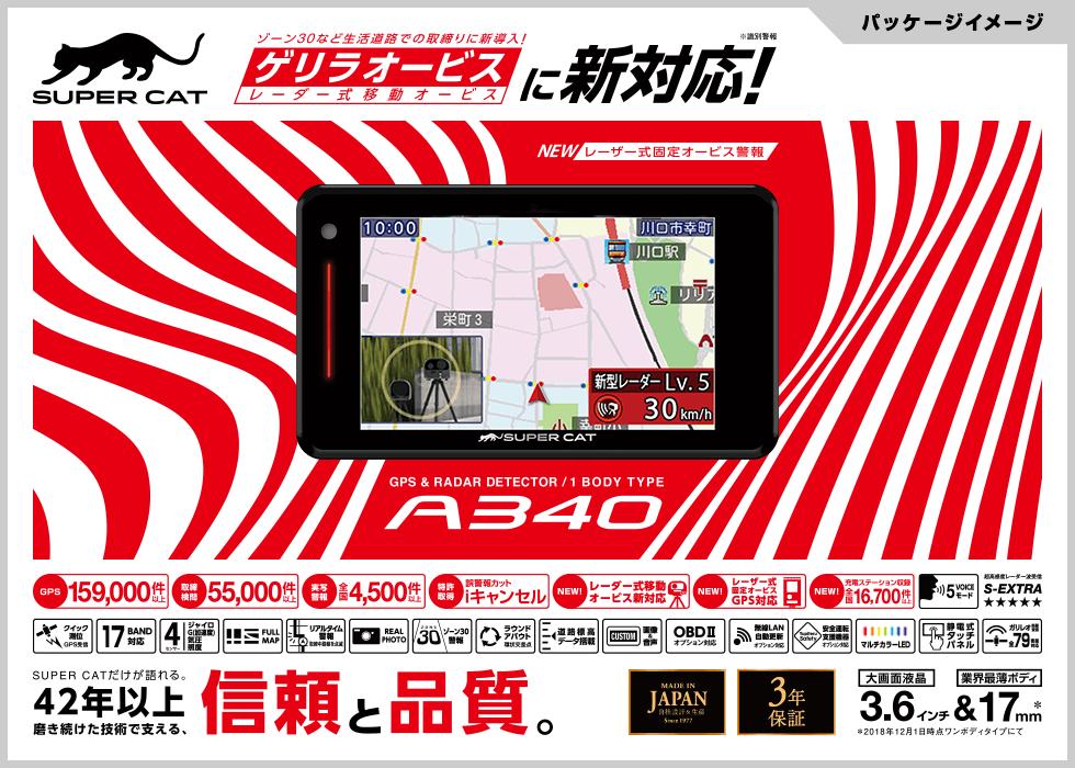 SUPER CAT GPS&レーダー探知機 A340
