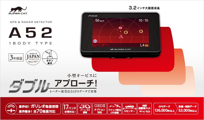 SUPER CAT GPS&レーダー探知機 A52