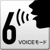 6voiceモード