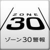 ゾーン30警報