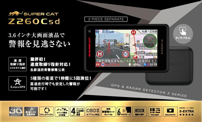 Z260Csd:OBD�対応