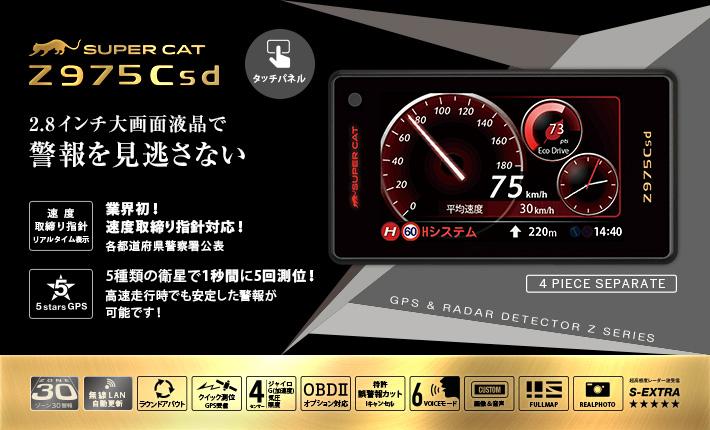 Z975Csd:OBD�対応